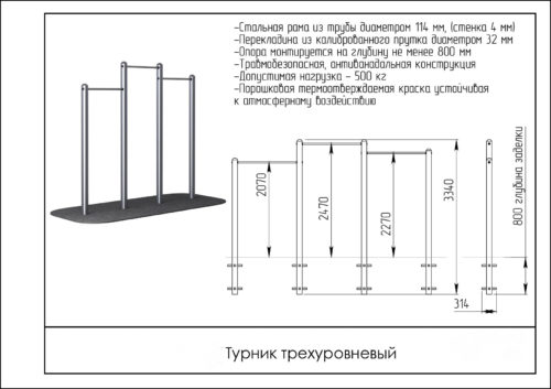 arms011_turnik_trehurovnevyy