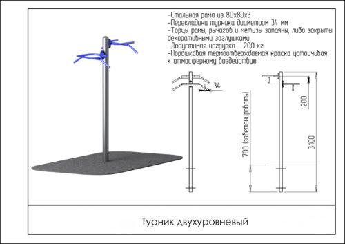 arms013_turnik_dvuhurovnevyy