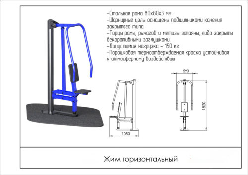 arms050_zhim_gorizontalnyy