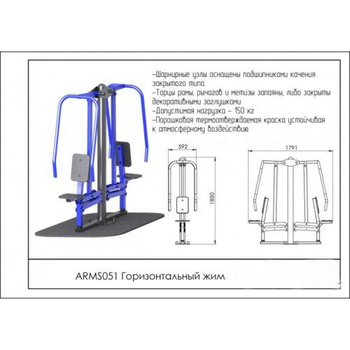 arms051_gorizontalnyy_zhim_dvoynoy_-700×700