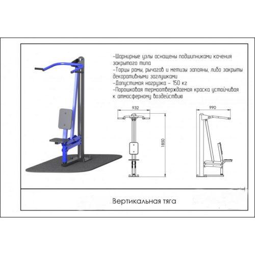 arms052_vertikalnaya_tyaga-700×700