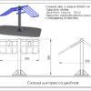 av017.1_skamya_dlya_pressa_dvoynaya